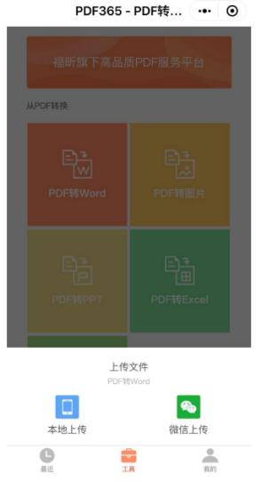 这年头,PDF转Word可以这样操作,你不会还不知道吧?.png