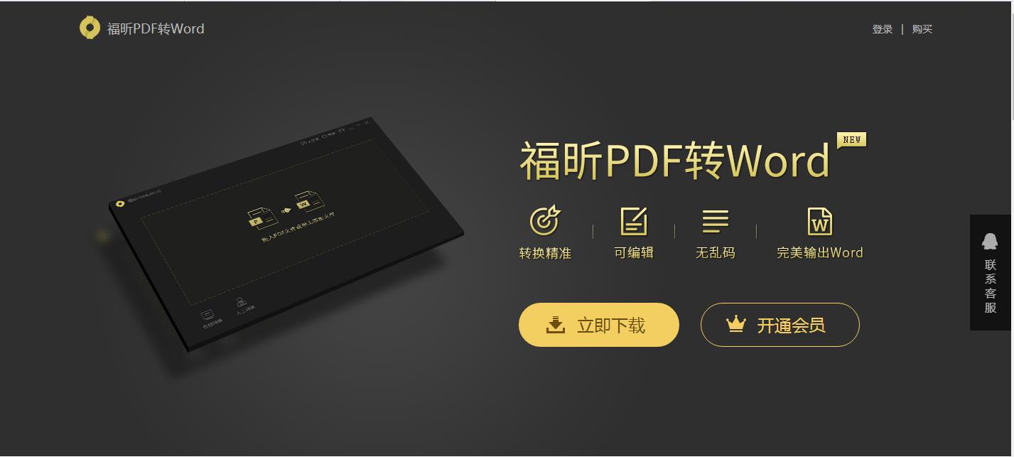 职场新人必备的PDF转Word方法,分分钟学会.png