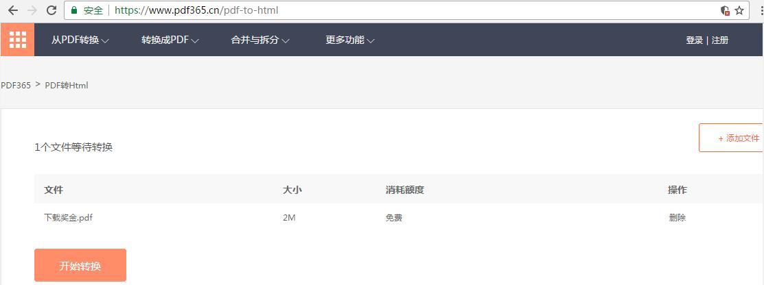 免费将PDF转换成HTML,这样操作才省时省力.png