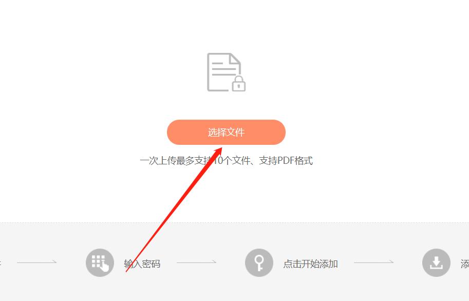 PDF如何加密?