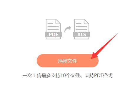 pdf怎么转Excel?