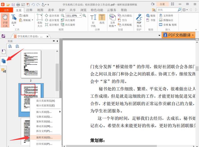 高效pdf旋转保存,免费两种方法图文教程详情介绍