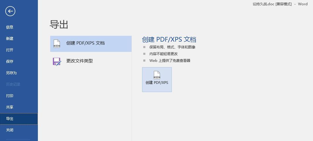 3个快速将Word转换成PDF的方法