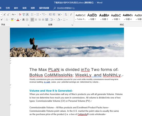 这个PDF转换成Word的技巧,100%让你相见恨晚.png