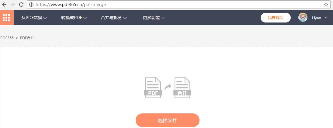 多个PDF合并成一个文件的简单办法