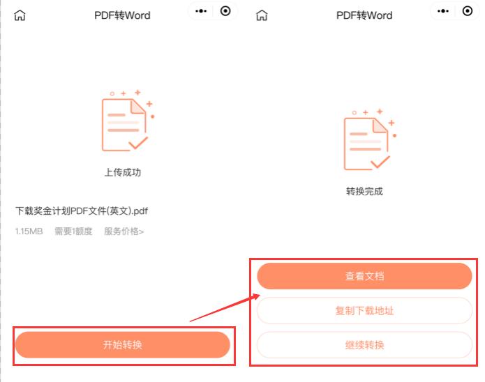 PDF转WORD技巧大盘点,总有一个适合你!.jpg.png