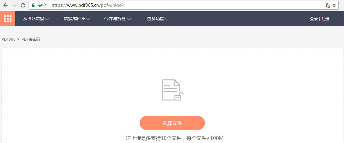 PDF在线去密码,一键解除PDF文档限制问题.png