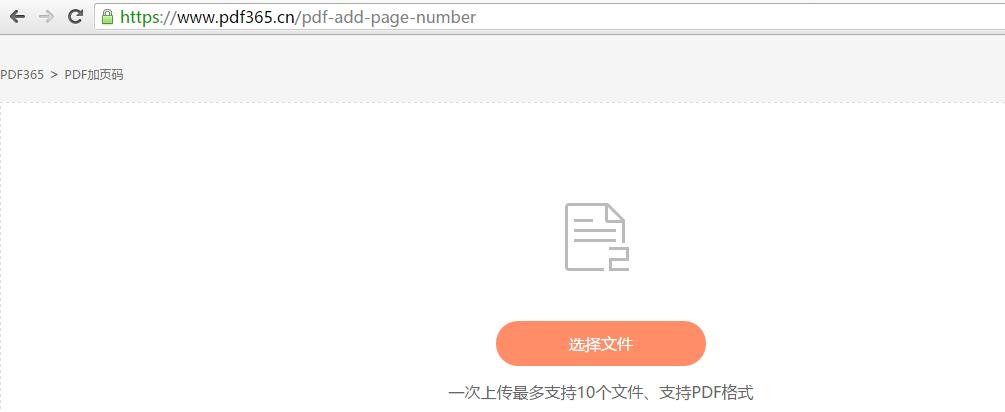 这个PDF加页码功能,就是你的小秘书.png