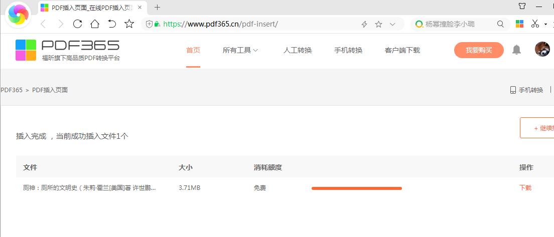 如何针对上百个PDF文档进行免费PDF插入页面操作?.png