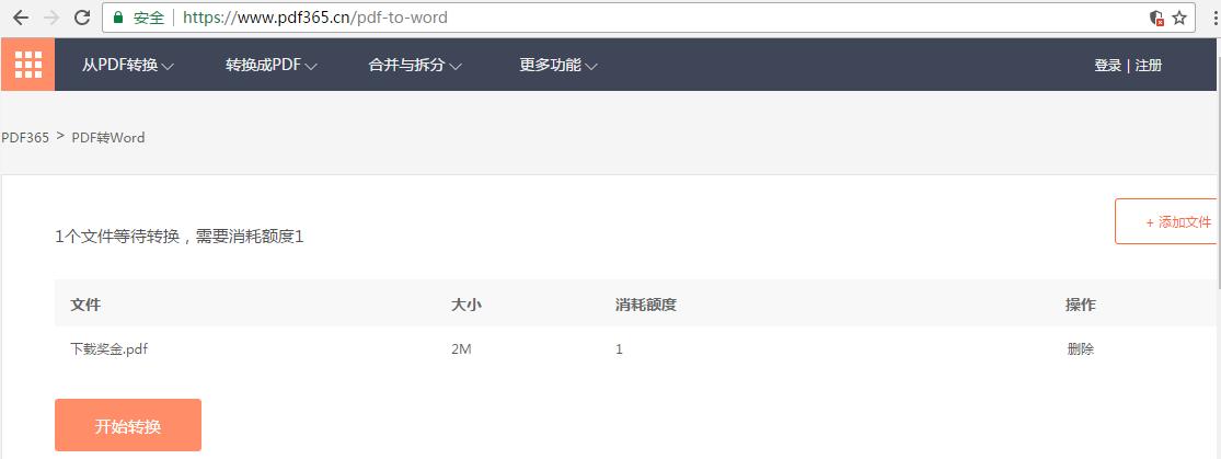 无需下载,用完即走 不能错过的PDF转Word工具.png