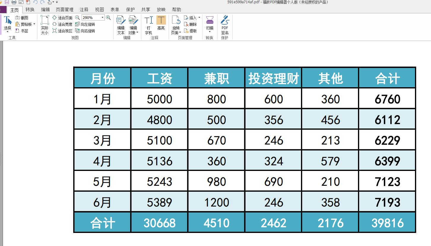 金星都大赞完美的PDF转Excel技巧