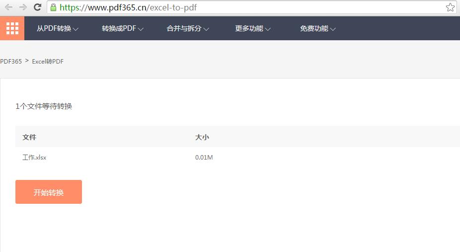 Excel转PDF,这个方法炒鸡简单.png