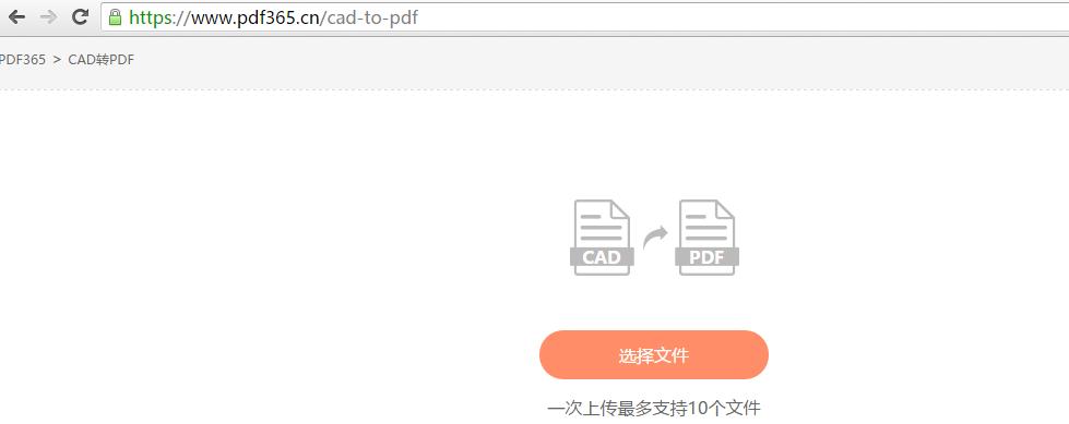 批量进行CAD转换成PDF,无需软件也能搞定.png