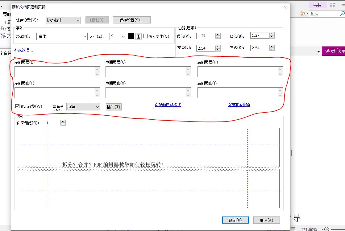 福昕PDF编辑器个人版.png