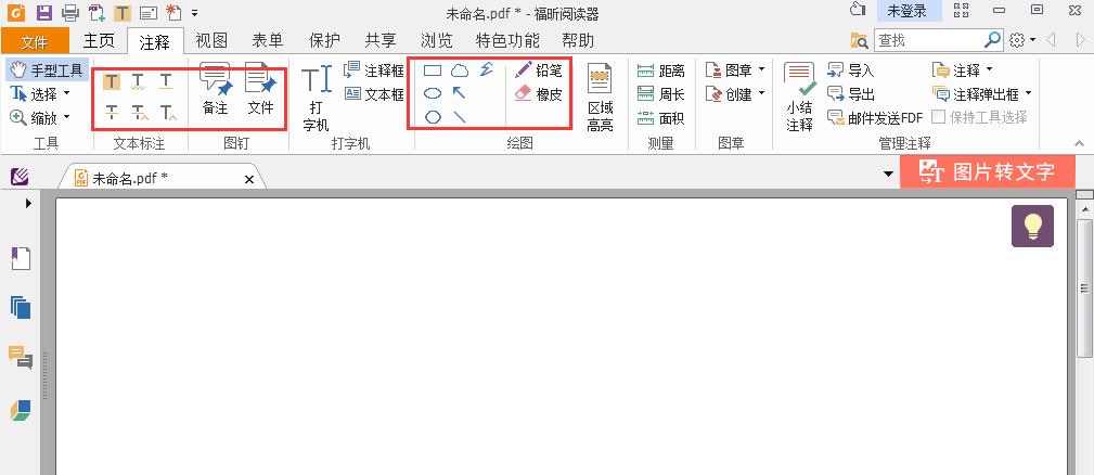 圣诞节礼物,快速PDF加水印技巧放送