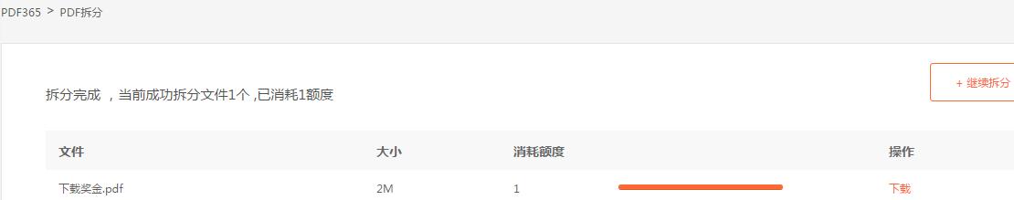 上班族必备法宝:在线PDF拆分技巧.png