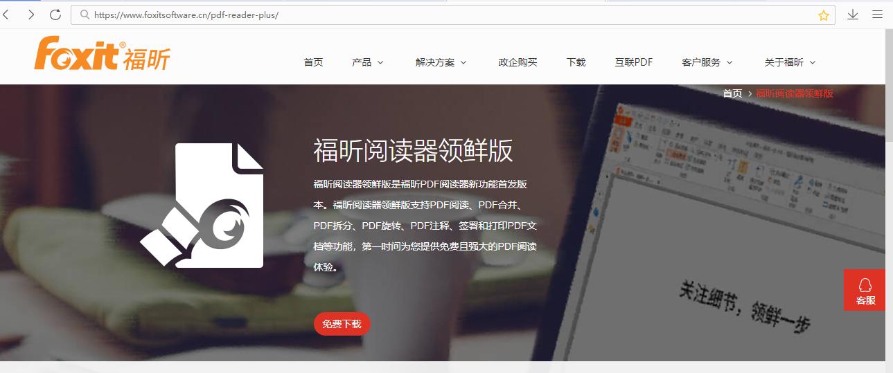 福昕PDF阅读器领鲜版.png