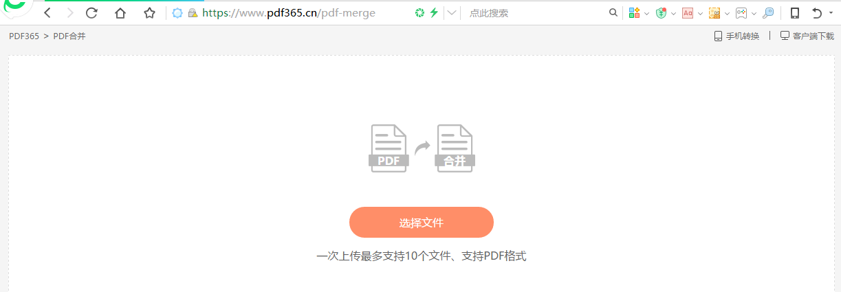 在线PDF合并技巧,收藏这一篇就够了.png
