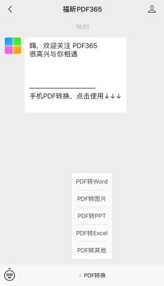 这几个PDF转Word方法,让你的工作更加得心应手!.png