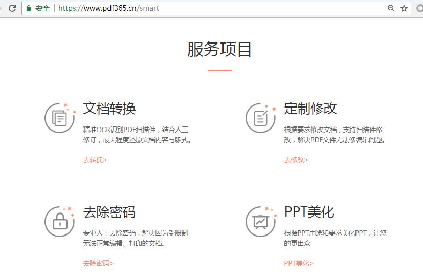 合并、拆分、提取PDF文档页面?PDF编辑器一键搞定!.png