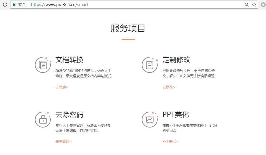 【精华】PDF达人教你如何选择PDF转Word工具