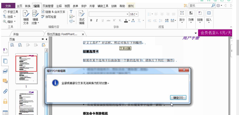 文字转曲好麻烦?只是您没有遇到这款PDF编辑器!.png