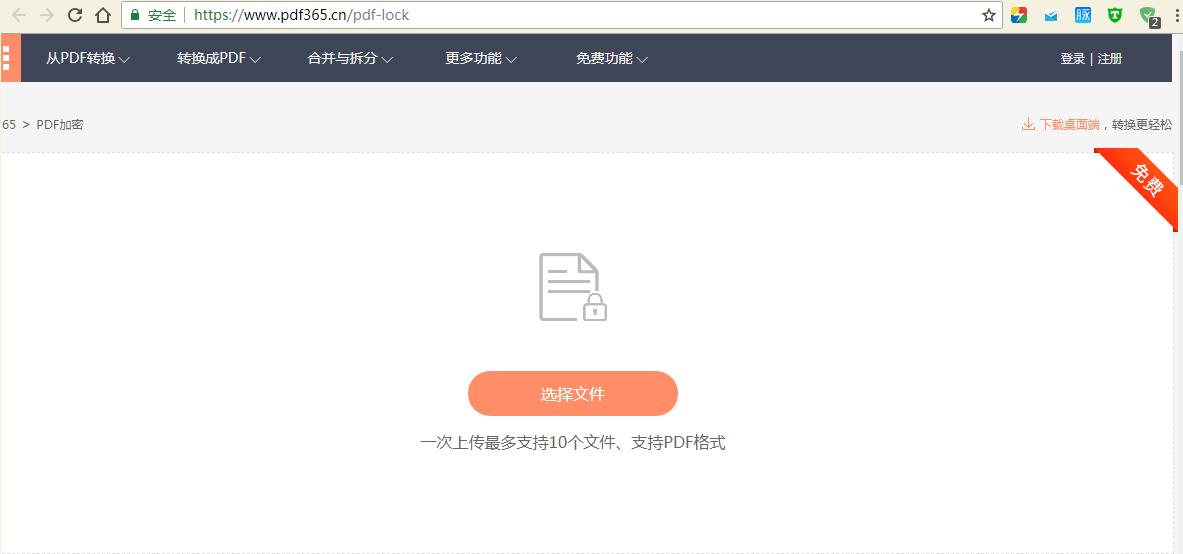 对隐私泄露说不!在线PDF加密保护你的文件安全!