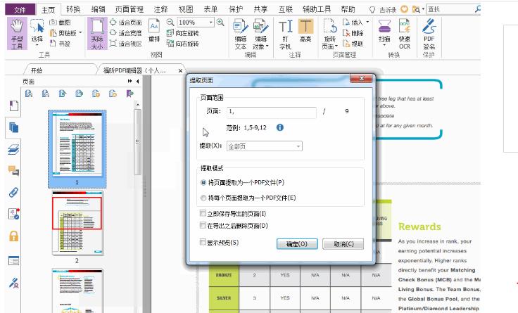 """文档""""脏乱杂"""",PDF编辑器还您一份洁净文档!.png"""