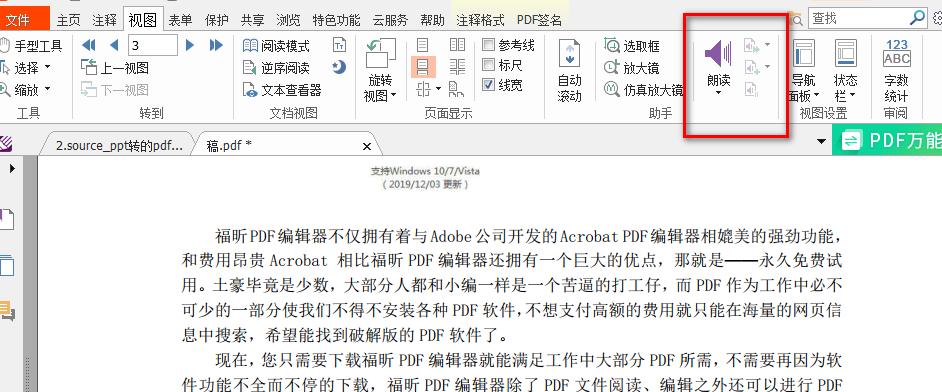 学会PDF阅读器,使你在考试周也能风清云淡!.png
