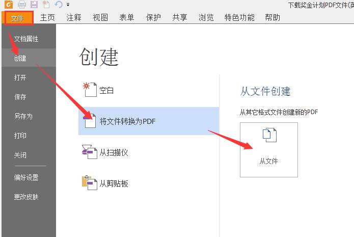 如何快速完成图片转PDF的操作?