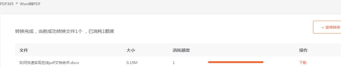 Word转PDF,兼容性问题都不叫事儿.png