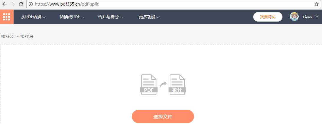 PDF拆分技巧——如何在线拆分PDF