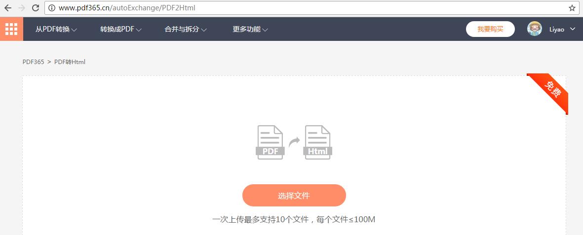 PDF转HTML不熟练?技巧在这里了~