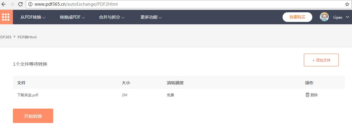 PDF转换成HTML网页大揭秘