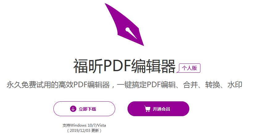 职场冲锋枪,免费的PDF编辑器你难道不心动吗?.png