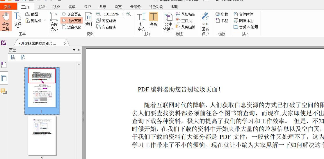 页面倒置不用怕,PDF阅读器帮助您!.png