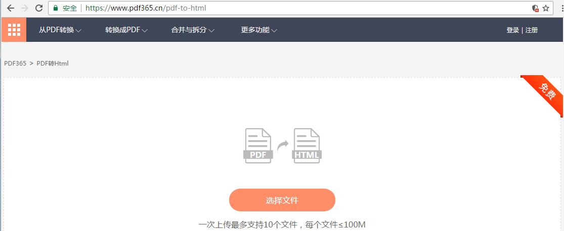 办公黑科技:快速将PDF转换成HTML.png