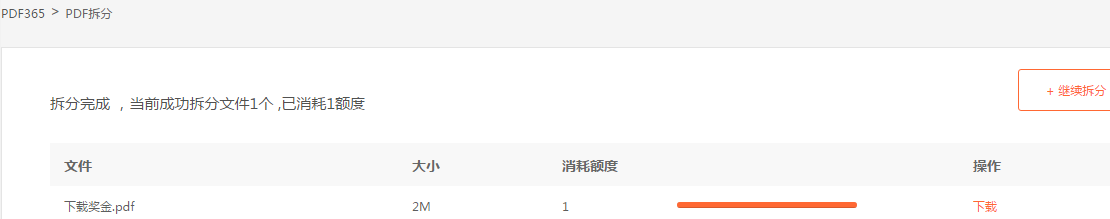 PDF拆分小技巧,职场达人都会的绝招!.png