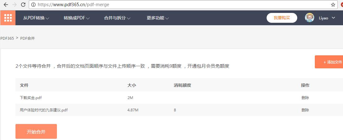 PDF合并 2.jpg
