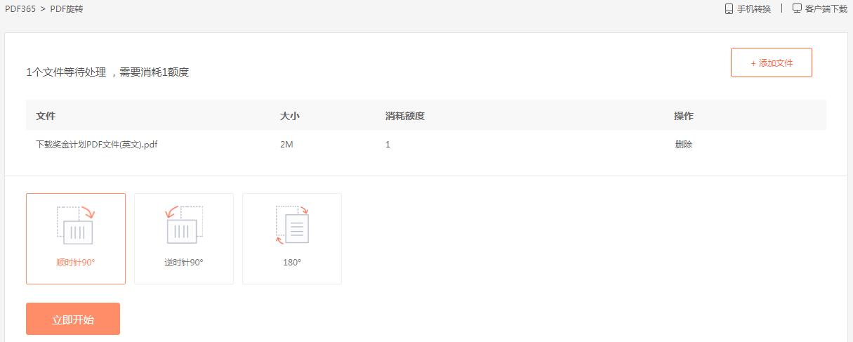 PDF旋转,有这一个利器就够了.png