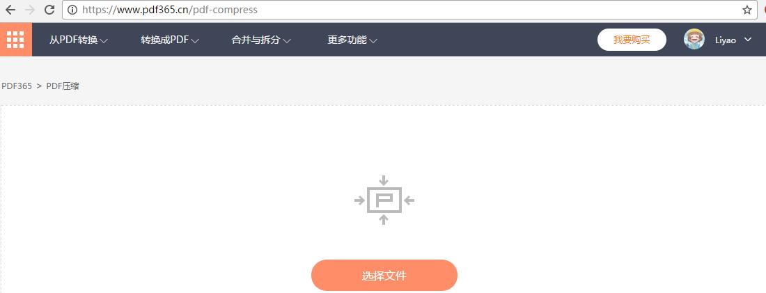 "PDF在线压缩,文档再大都能""瘦"""