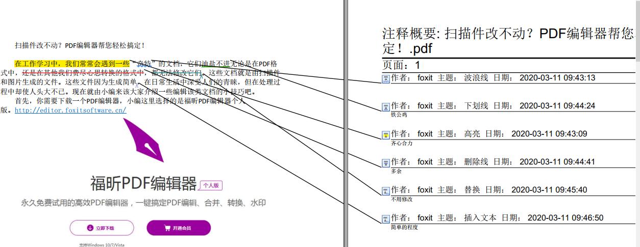 点击确认后,就会生成一个新的PDF文档  .png