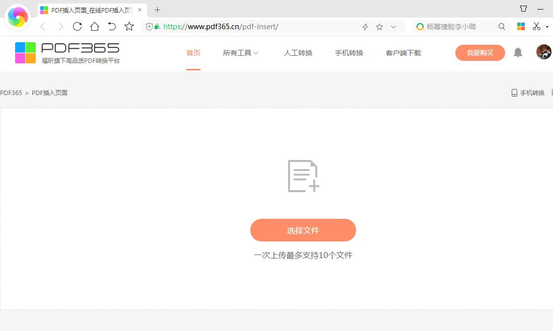 PDF插入页面操作.png