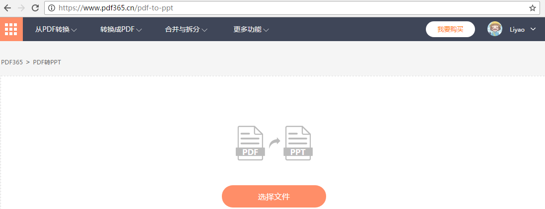 强势安利PDF转PPT技巧,请马上接收.png
