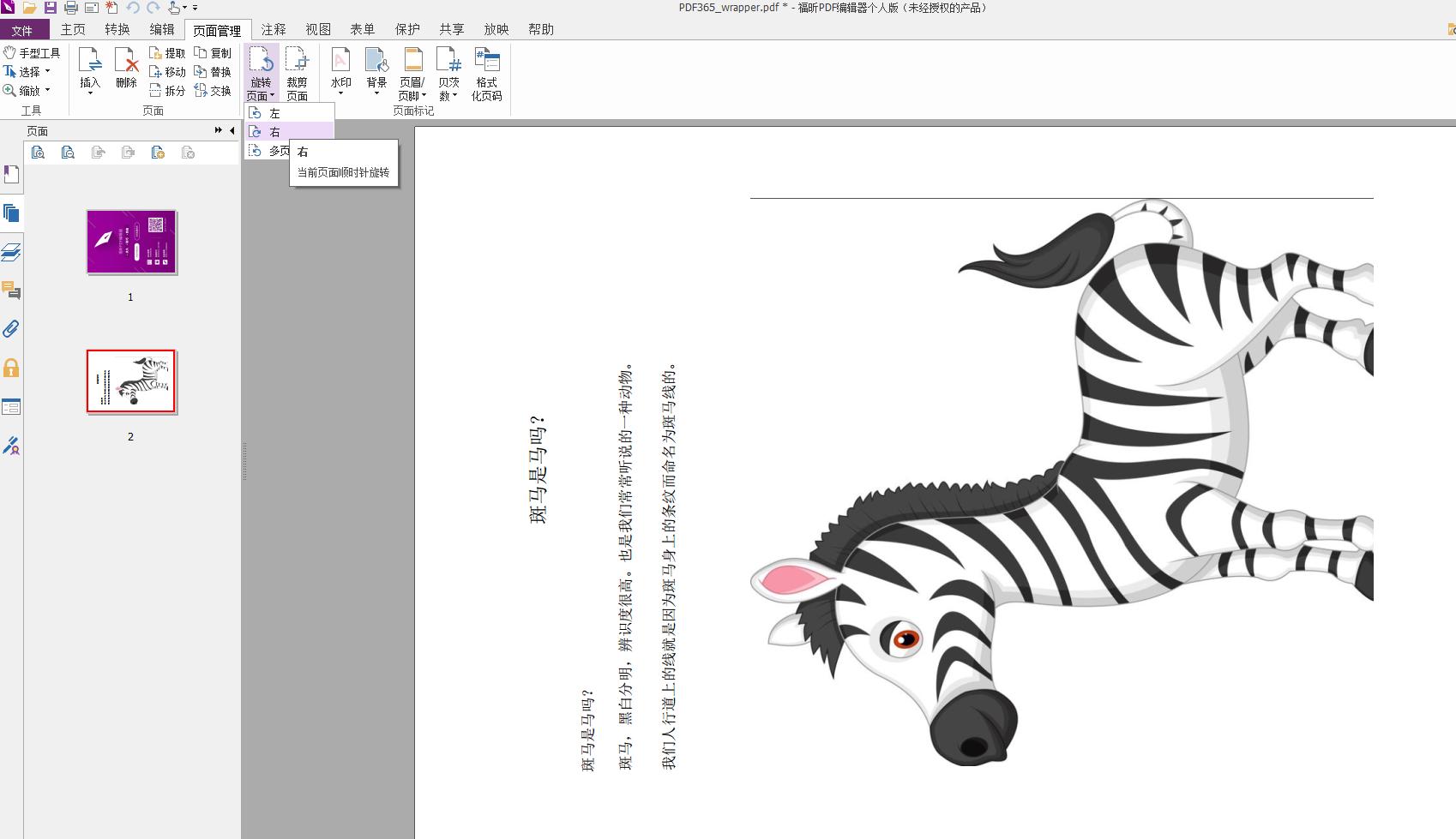 两种方法搞定PDF旋转及页面保存