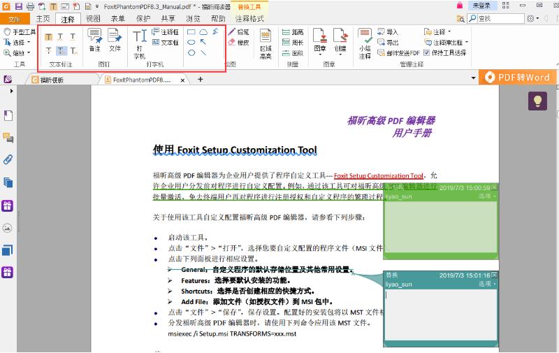 强势围观,一款实现了标记精读法的PDF阅读器!.png