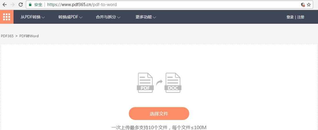 告别下载安装包!PDF转换成Word还能在线操作?.png