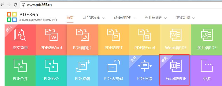 让你相见恨晚的Excel转换成PDF技巧.png