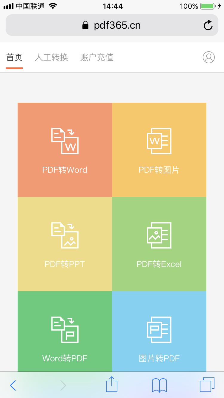 手机上如何在线PDF转换成Word