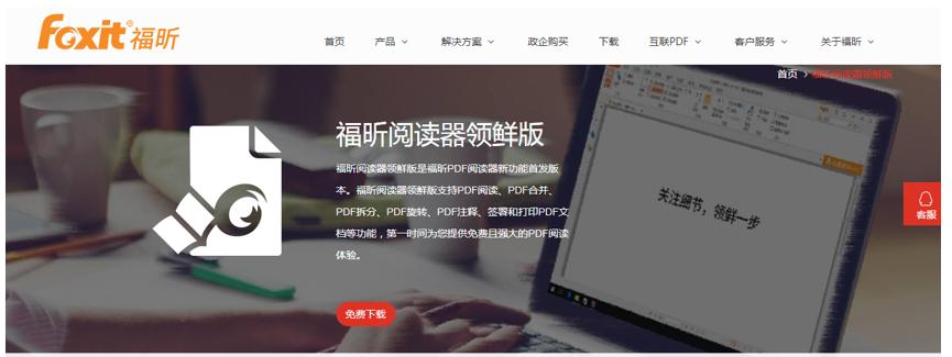 PDF阅读器中的注释小管家.png